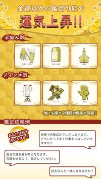 金運アップ占い screenshot 2