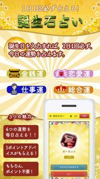 金運アップ占い screenshot 3