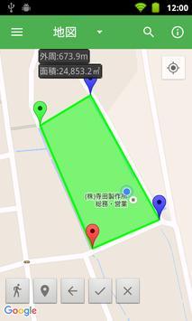 GPSで面積 apk screenshot