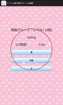 ベトナム語 単語テスト vol結婚 screenshot 3