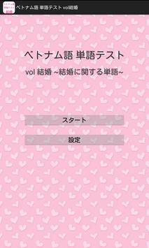 ベトナム語 単語テスト vol結婚 screenshot 5