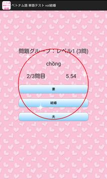 ベトナム語 単語テスト vol結婚 screenshot 6