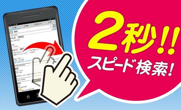 辞書 Weblio無料辞書アプリ・漢字辞書・国語辞典百科事典 poster