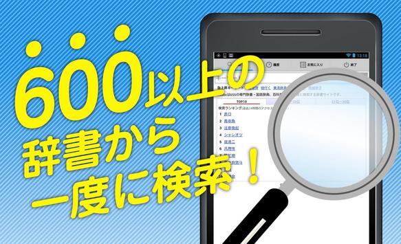 辞書 Weblio無料辞書アプリ・漢字辞書・国語辞典百科事典 apk screenshot