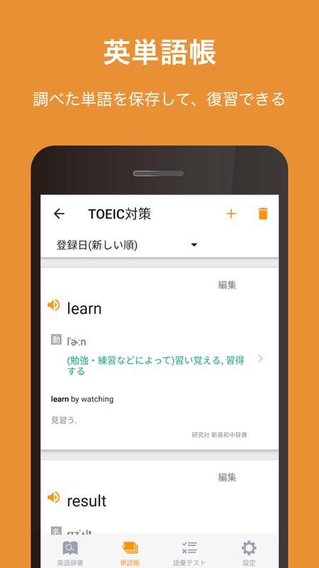 英語辞書アプリWeblio - 英和辞...