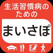 生活習慣病のためのまいさぽ統合版~ログ・レシピ・学習・運動~ icon