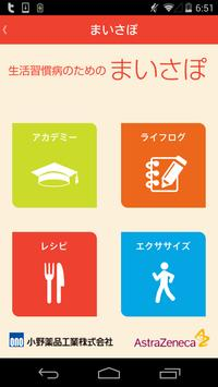 生活習慣病のためのまいさぽ統合版~ログ・レシピ・学習・運動~ poster