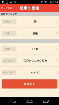 生活習慣病のためのまいさぽ統合版~ログ・レシピ・学習・運動~ apk screenshot