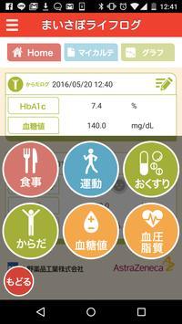 生活習慣病のためのまいさぽライフログ~体調・血圧・血糖値~ poster