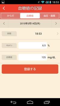生活習慣病のためのまいさぽライフログ~体調・血圧・血糖値~ apk screenshot