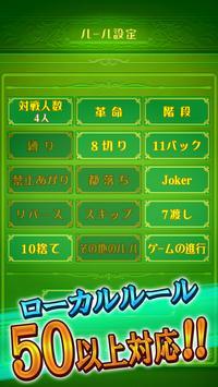 大富豪BEST screenshot 2