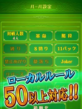 大富豪BEST screenshot 7