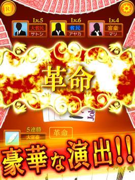大富豪BEST captura de pantalla 6