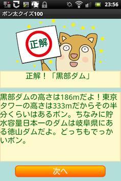 ポン太クイズ100 screenshot 3