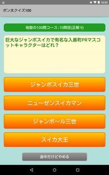 ポン太クイズ100 screenshot 14