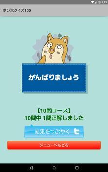 ポン太クイズ100 screenshot 16