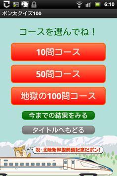 ポン太クイズ100 screenshot 1