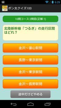 ポン太クイズ100 screenshot 2