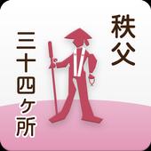 秩父三十四ヶ所巡礼アプリ「i巡礼帖」般若心経の音付 icon
