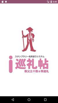 秩父三十四ヶ所巡礼アプリ「i巡礼帖」般若心経の音付 poster