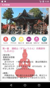 秩父三十四ヶ所巡礼アプリ「i巡礼帖」般若心経の音付 screenshot 2