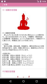 秩父三十四ヶ所巡礼アプリ「i巡礼帖」般若心経の音付 screenshot 4