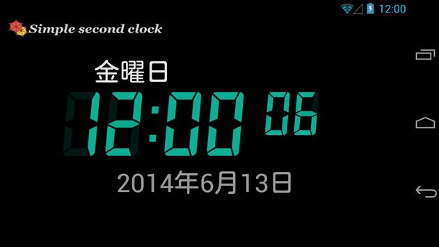 simple second digital clock apk screenshot