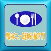 夕食のメニューに迷わない為のアプリ icon