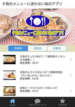 夕食のメニューに迷わない為のアプリ apk screenshot