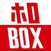 ホロボックス icon