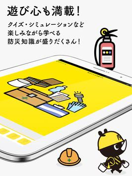 東京都防災アプリ スクリーンショット 13