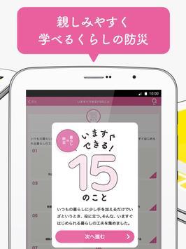 東京都防災アプリ スクリーンショット 7