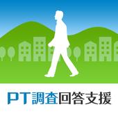 PT調査回答支援(全国版) icon