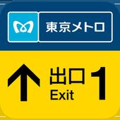 Tokyo Metro Exit Guide App icon