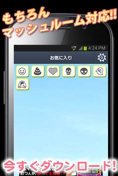 Unicode6Emoji for messenger apk screenshot