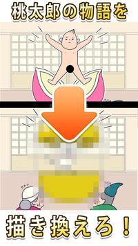 こんな桃太郎はイヤだ - シュールなおバカ放置ゲーム apk screenshot