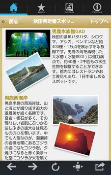 東北観光ナビ screenshot 12