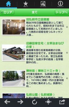 東北観光ナビ screenshot 2