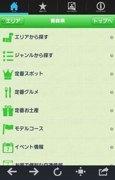 東北観光ナビ screenshot 9