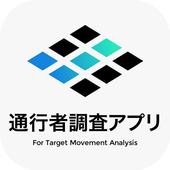 通行者調査アプリ icon