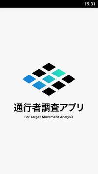 通行者調査アプリ poster