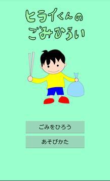 ヒライくんのごみひろい poster