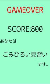 ヒライくんのごみひろい screenshot 3