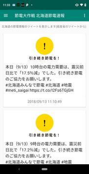 節電大作戦!北海道節電速報 poster