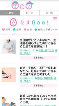 ママ・マタニティ・妊活・妊娠・出産・育児情報満載 たまGoo poster
