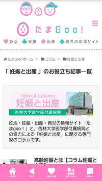 ママ・マタニティ・妊活・妊娠・出産・育児情報満載 たまGoo apk screenshot