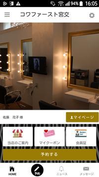 COIFF1RST(コワファースト) 宮交シティ店の公式アプリです。 poster