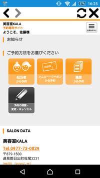 美容室KALA(キャラ)の公式アプリ screenshot 2
