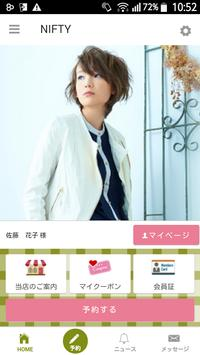 美容室・ヘアサロンNIFTY(ニフティ)公式アプリ poster