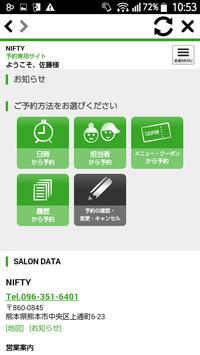 美容室・ヘアサロンNIFTY(ニフティ)公式アプリ screenshot 2